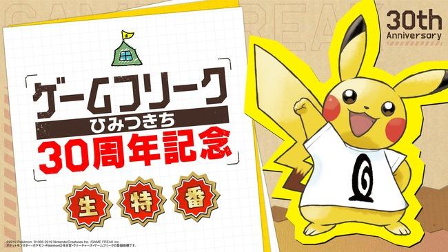 ポケモン ポケットモンスター ソード・シールド 新情報に関連した画像-02
