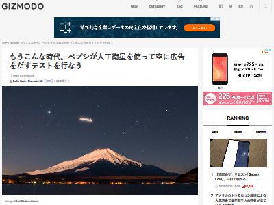 ペプシ 大空 広告に関連した画像-02