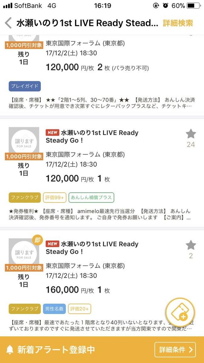 水瀬いのり ライブ ファーストライブ チケット ヤフオク 高騰に関連した画像-03