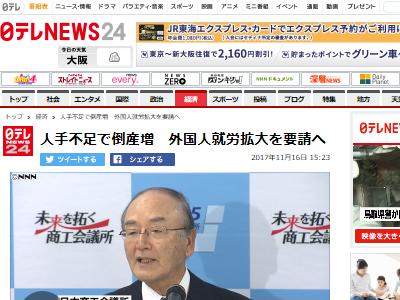 日本商工会議所 外国人労働者 外国人就労 受け入れ拡大 規制緩和に関連した画像-02