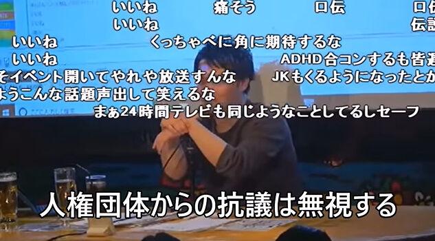 加藤純一 差別発言 障害者 小山田圭吾 擁護 関西コレクション 出演 炎上に関連した画像-07