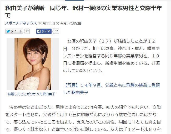 釈由美子 結婚 レストランに関連した画像-02