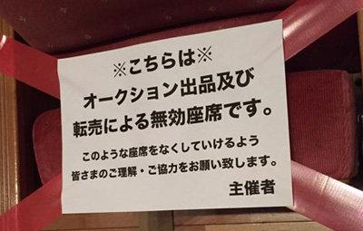 転売 チケットキャンプ 規制に関連した画像-01