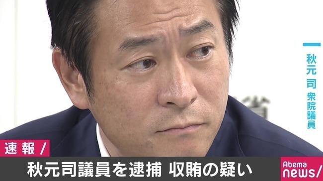 自民党 秋元司 逮捕 IR カジノ 中国企業 賄賂 贈賄に関連した画像-01