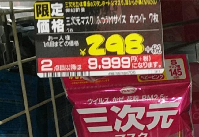 マスク 買い占め 転売 ドン・キホーテ 高額に関連した画像-03