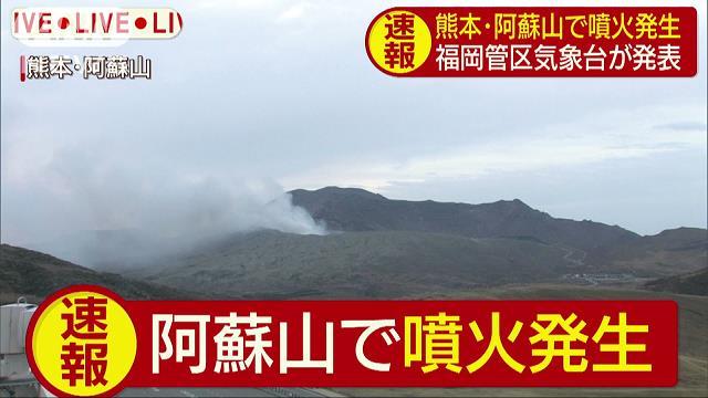 阿蘇山 噴火 警戒レベル2に関連した画像-01