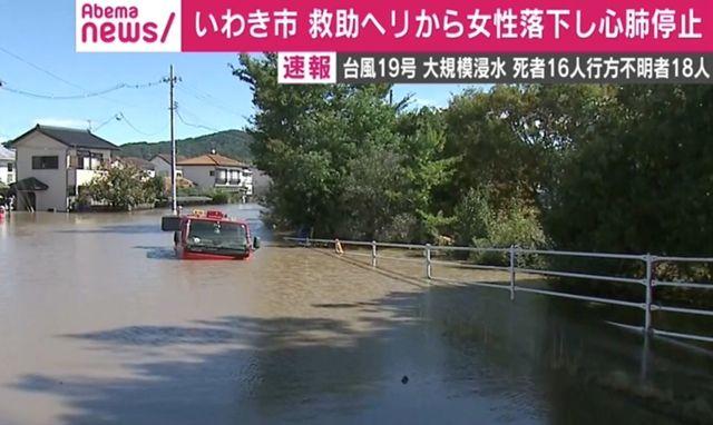 台風19号の救助活動で消防ヘリが女性を吊り上げようとするも、フックを付け忘れ40m落下→70代女性が死亡