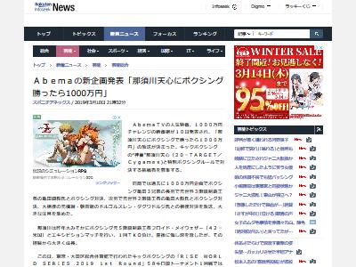 AbemaTV 那須川天心 1000万円に関連した画像-02