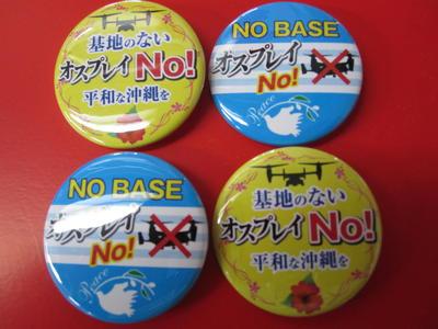 沖縄 公務員 政治的中立性に関連した画像-01