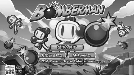 ボンバーマン 終了に関連した画像-01