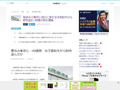東京女子高生財布スリに関連した画像-02