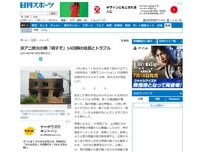京アニ放火事件 放火の男14日 住民 トラブルに関連した画像-02