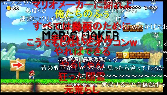 ゲーム実況者 ニコニコ 運営 マリオメーカー 批判 実況者 ふぅ 炎上 に関連した画像-02