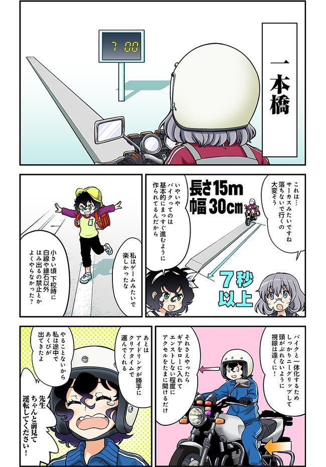 ばくおん ヤマハ コラボ漫画に関連した画像-09