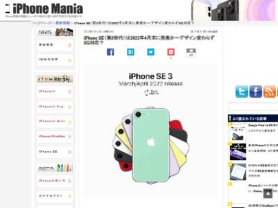 iPhoneSE第3世代噂に関連した画像-02