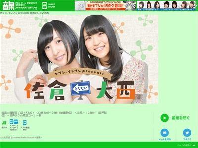 佐倉綾音 甲子園 高校野球 土 批判 炎上 あやねるに関連した画像-02