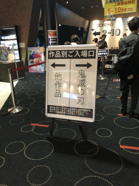 鬼滅の刃 映画館 列 ご入場口 チケット 劇場に関連した画像-02