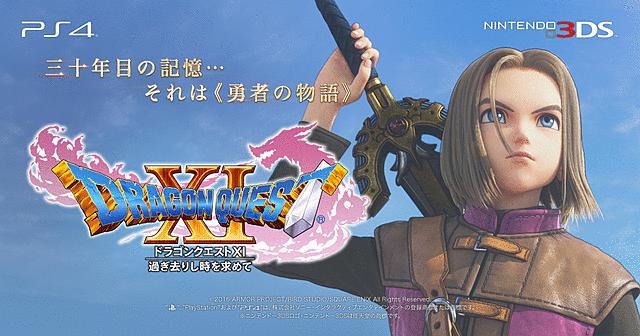 ドラゴンクエスト11 ドラクエ PS4版 3DS版 に関連した画像-01
