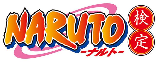 news_header_narutokentei_logo