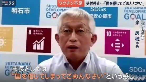 兵庫県 明石市長 泉房穂 コロナワクチン 不足 責任転換 VRS 新型コロナに関連した画像-01