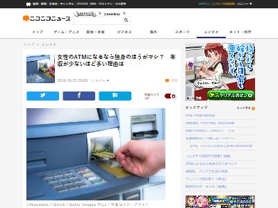 独身男性ATM結婚に関連した画像-02