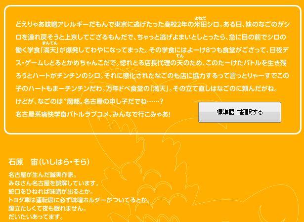 名古屋市 名古屋 君の名は。 ボロクソ 岐阜県民に関連した画像-07