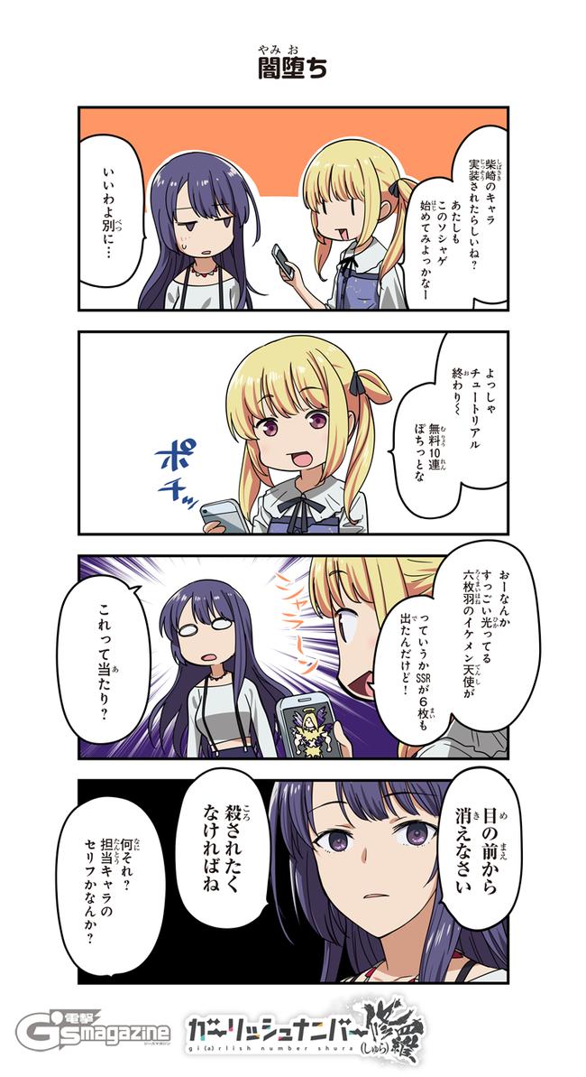 ガールッシュナンバー 修羅 アニメ化 4コマに関連した画像-07