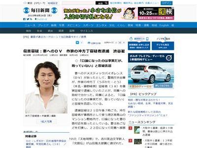 冲方丁 DV 傷害容疑 逮捕に関連した画像-02