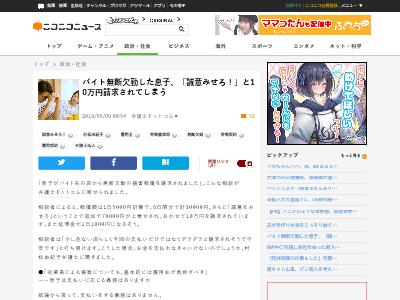 バイト 無断欠勤 息子 10万円 請求 弁護士に関連した画像-02