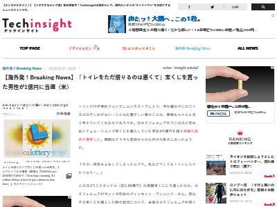 コンビニ 宝くじ 一億円に関連した画像-02