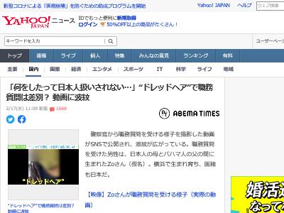 ドレッドヘア 日本人 薬物 職務質問 警察官に関連した画像-02