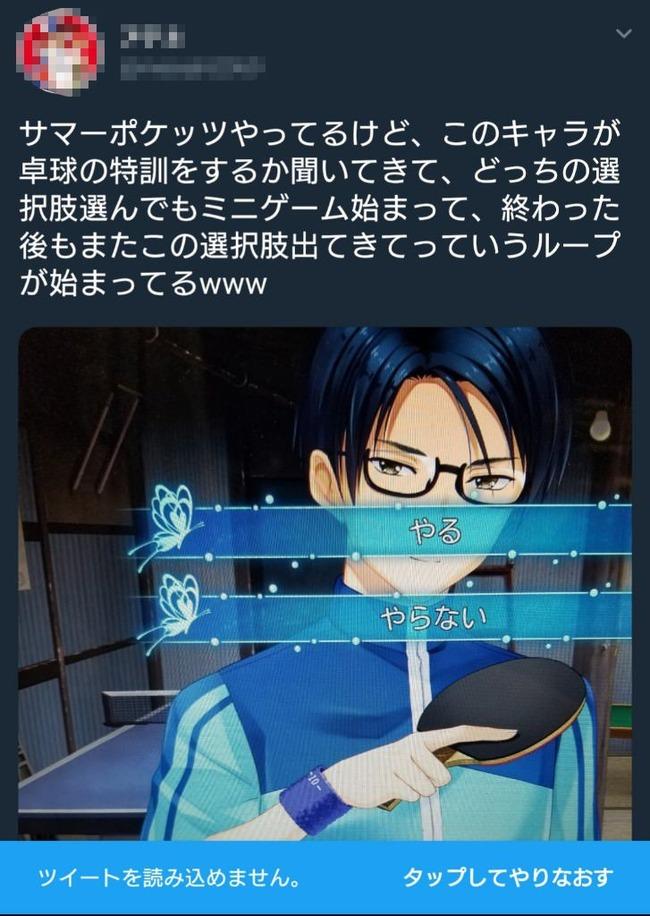 サマーポケット 卓球 バグ 割れ 違法ダウンロード Key に関連した画像-02