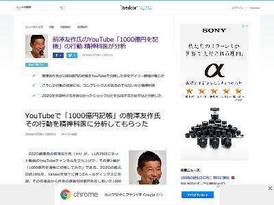 前澤友作 1000億円 精神科医に関連した画像-02