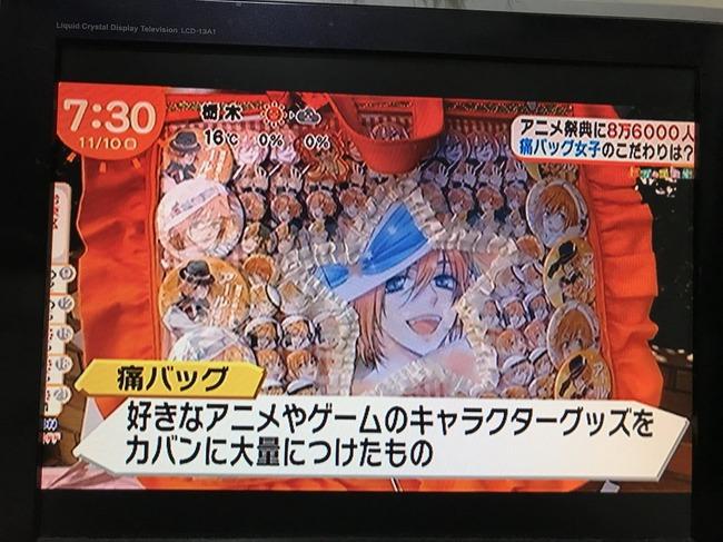 めざましテレビ 痛バッグ 特集 総額 100万円に関連した画像-16