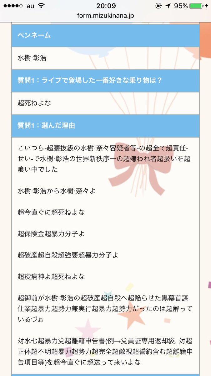 水樹奈々 殺害予告 犯人 ツイッターに関連した画像-05