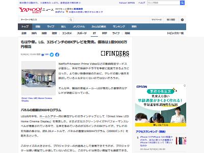 LG 325インチ 8k テレビ 1億9000万円に関連した画像-02