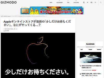 アップル オンラインストア ダウンに関連した画像-02