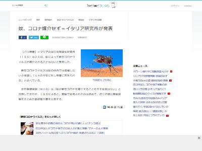 新型コロナ蚊媒介しないに関連した画像-02