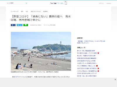 神奈川海水浴場コロナ中止に関連した画像-02
