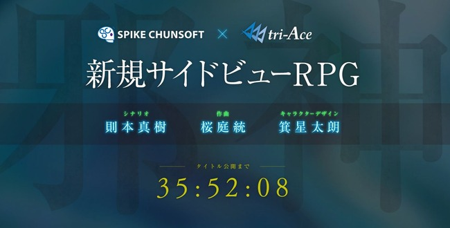 イグジストアーカイヴ スパイク・チュンソフト トライエースに関連した画像-01