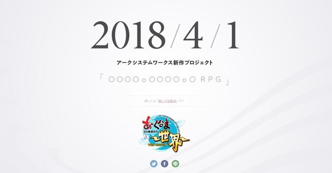 アークシステムワークス 新作 RPGに関連した画像-01
