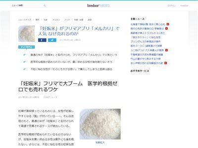メルカリ 妊娠米 妊娠菌に関連した画像-02