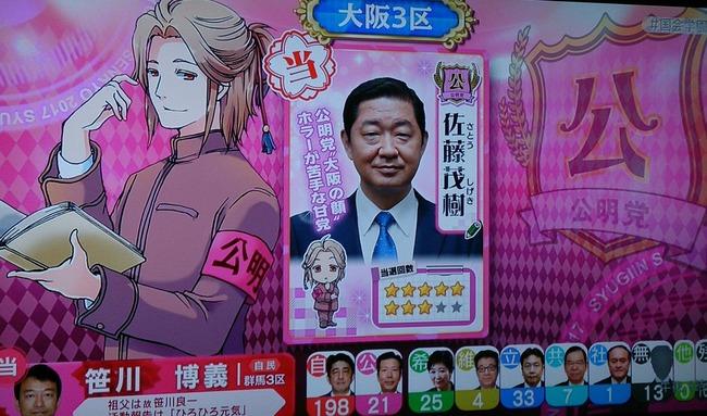 選挙 開票番組 選挙番組 衆院選 関西ローカル MBS スマホゲー ガチャに関連した画像-05