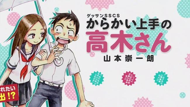 からかい上手の高木さん アニメ化 TVアニメ 2018年に関連した画像-01