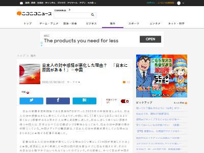 中国メディア日本人対中感情悪化理由に関連した画像-02