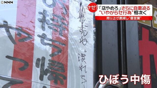 自粛警察 暴走 飲食店 嫌がらせに関連した画像-01
