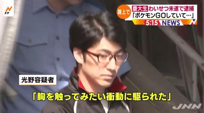 ポケモンGO 逮捕 わいせつ 慶応大学に関連した画像-05