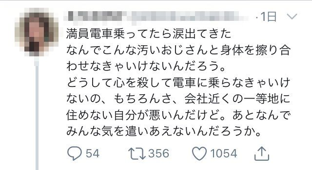 男性 女性 満員電車 号泣に関連した画像-02
