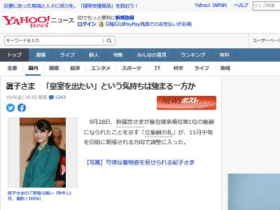 速報 皇室 ニュース yahoo