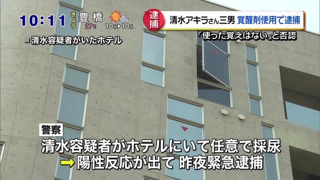 清水良太郎 清水アキラ 覚醒剤 逮捕に関連した画像-03